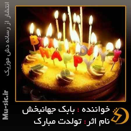 دانلود اهنگ تولدت مبارک از بابک جهانبخش