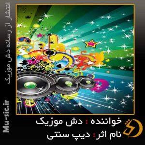 ریمیکس دیپ هاوس ایرانی با ریتم سنتی