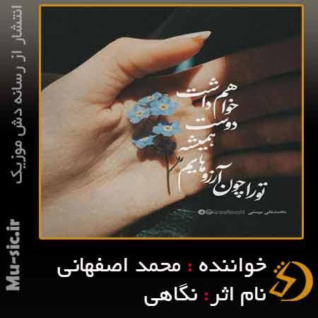 دانلود موزیک محمد اصفهانی نگاهی بیس دار