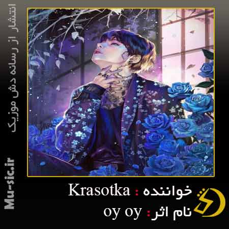 ریمیکس آهنگ ازبکی Krasotka به نام Oy Oy